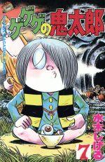 ゲゲゲの鬼太郎(昭和版)(7)(マガジンKC)(少年コミック)