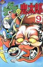ゲゲゲの鬼太郎(昭和版)(9)(マガジンKC)(少年コミック)
