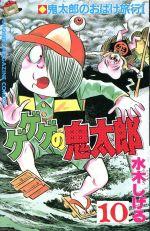 ゲゲゲの鬼太郎(昭和版)(10)(マガジンKC)(少年コミック)