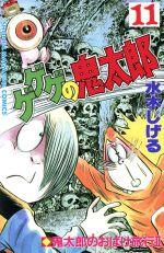 ゲゲゲの鬼太郎(昭和版)(11)(マガジンKC)(少年コミック)
