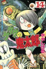 ゲゲゲの鬼太郎(昭和版)(14)(マガジンKC)(少年コミック)
