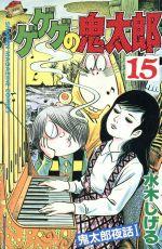 ゲゲゲの鬼太郎(昭和版)(15)(マガジンKC)(少年コミック)