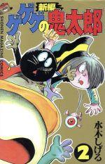 ゲゲゲの鬼太郎 新編(2)(マガジンKC)(少年コミック)