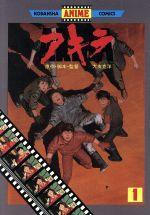 AKIRA(アニメ版)(1)KCデラックス