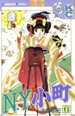 N.Y.小町(6)(フレンドKC)(少女コミック)