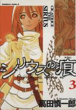 シリウスの痕(3)(角川Cエース)(大人コミック)