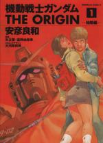 機動戦士ガンダム ジ・オリジン(1)角川Cエース
