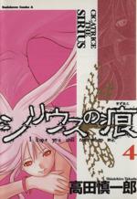 シリウスの痕(4)(角川Cエース)(大人コミック)