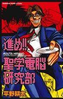進め!聖学電脳研究部(角川CエースEX)(大人コミック)
