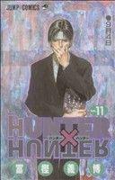 HUNTER×HUNTER(11)(ジャンプC)(少年コミック)