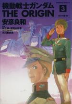 機動戦士ガンダム ジ・オリジン(3)角川Cエース