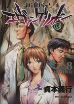 新世紀エヴァンゲリオン MOTHER(8)(角川Cエース)(大人コミック)