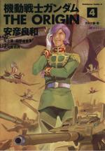 機動戦士ガンダム ジ・オリジン(4)角川Cエース