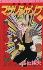 妖怪盗賊マザリシャリフ(3)(ピチC)(少女コミック)