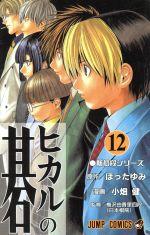 ヒカルの碁(12)(ジャンプC)(少年コミック)