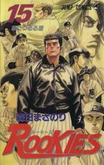 ROOKIES(15)(ジャンプC)(少年コミック)