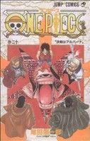 ONE PIECE アラバスタ編(20)(ジャンプC)(少年コミック)
