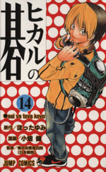 ヒカルの碁(14)(ジャンプC)(少年コミック)