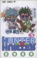 HUNTER×HUNTER(13)(ジャンプC)(少年コミック)