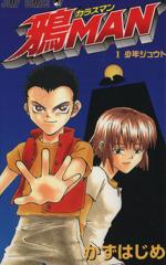 鴉MAN(1)(ジャンプC)(少年コミック)