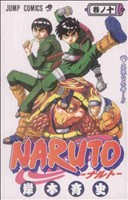 NARUTO-ナルト-(10)ジャンプC