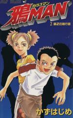 鴉MAN(2)(ジャンプC)(少年コミック)