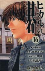 ヒカルの碁(16)(ジャンプC)(少年コミック)