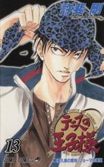 テニスの王子様(13)(ジャンプC)(少年コミック)