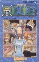 ONE PIECE アラバスタ編(23)(ジャンプC)(少年コミック)