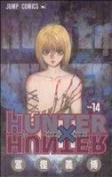 HUNTER×HUNTER(14)(ジャンプC)(少年コミック)