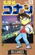 名探偵コナン(53)(サンデーC)(少年コミック)