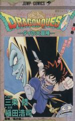 DRAGON QUESTダイの大冒険-勇者の家庭教師!!の巻(1)(ジャンプC)(少年コミック)