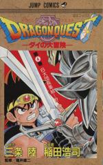DRAGON QUESTダイの大冒険-6大団長集結…!?の巻(4)(ジャンプC)(少年コミック)