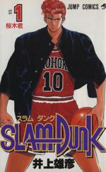 SLAM DUNK 桜木君(1)(ジャンプC)(少年コミック)