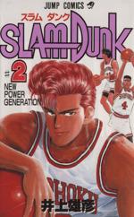 SLAM DUNK NEW POWER GENERATION(2)(ジャンプC)(少年コミック)