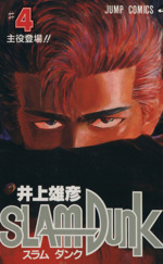 SLAM DUNK 主役登場!!(4)(ジャンプC)(少年コミック)