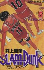 SLAM DUNK REBOUND(5)(ジャンプC)(少年コミック)