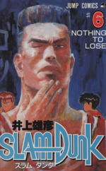 SLAM DUNK NOTHING TO LOSE(6)(ジャンプC)(少年コミック)