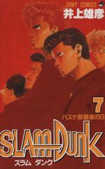 SLAM DUNK バスケ部最後の日(7)(ジャンプC)(少年コミック)