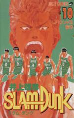SLAM DUNK リバウンド王 桜木(10)(ジャンプC)(少年コミック)