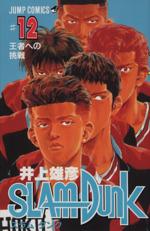 SLAM DUNK 王者への挑戦(12)(ジャンプC)(少年コミック)
