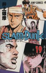 SLAM DUNK エース(19)(ジャンプC)(少年コミック)
