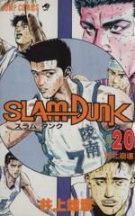 SLAM DUNK 湘北崩壊(20)(ジャンプC)(少年コミック)