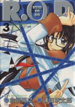 R.O.D.(3)(ヤングジャンプC)(大人コミック)
