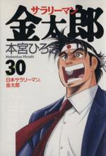 サラリーマン金太郎-日本サラリ-マン、金太郎(30)(ヤングジャンプC)(大人コミック)