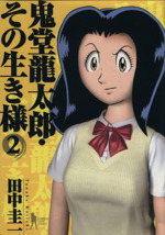 鬼堂龍太郎・その生き様(2)(ヤングジャンプC)(大人コミック)