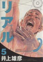 リアル(5)(ヤングジャンプC)(大人コミック)