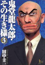 鬼堂龍太郎・その生き様(3)(ヤングジャンプC)(大人コミック)