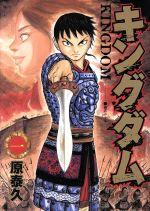 キングダム(1)(ヤングジャンプC)(大人コミック)