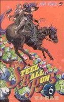 STEEL BALL RUN(6)(ジャンプC)(少年コミック)